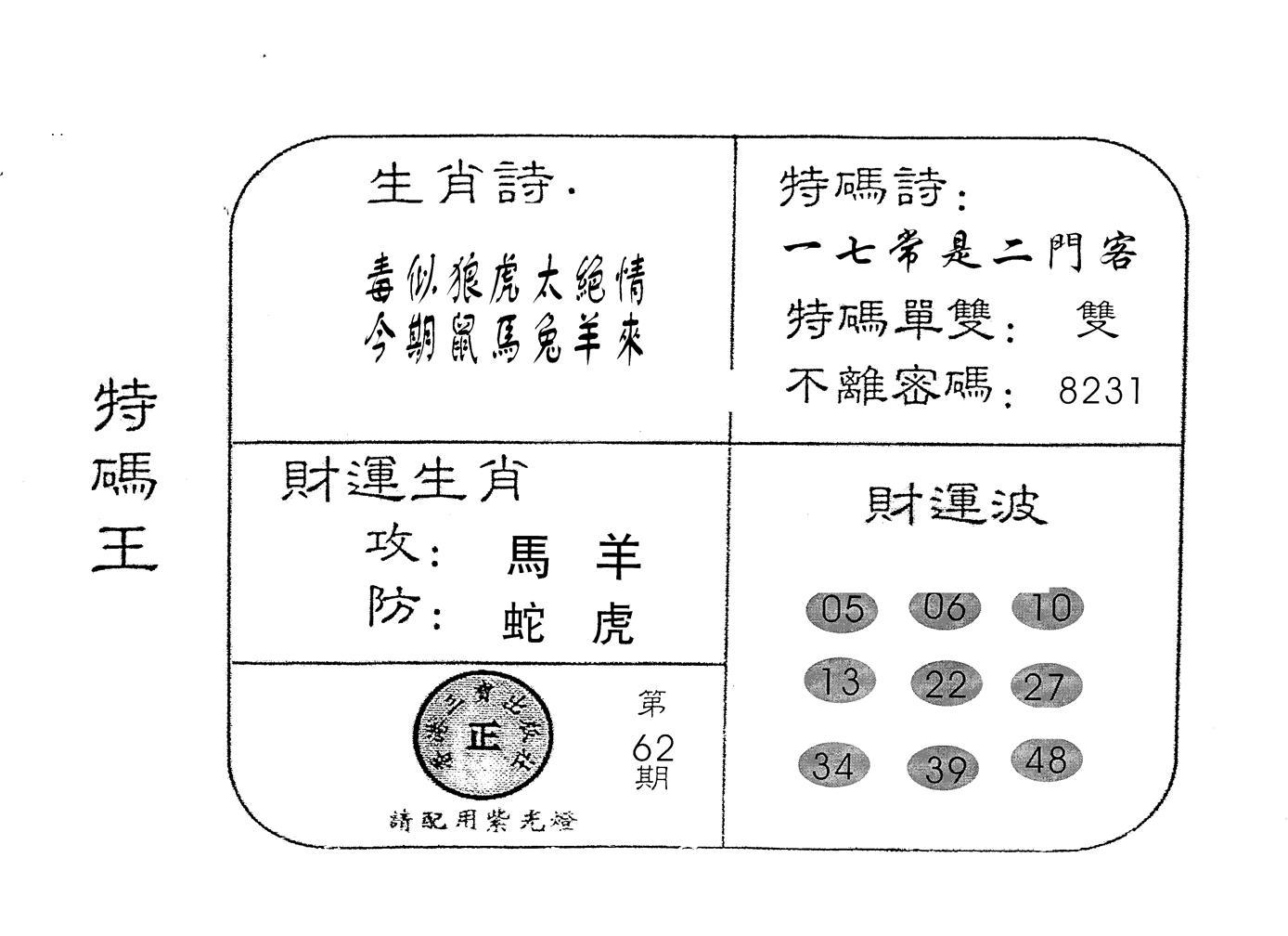 062期老版特码王(黑白)