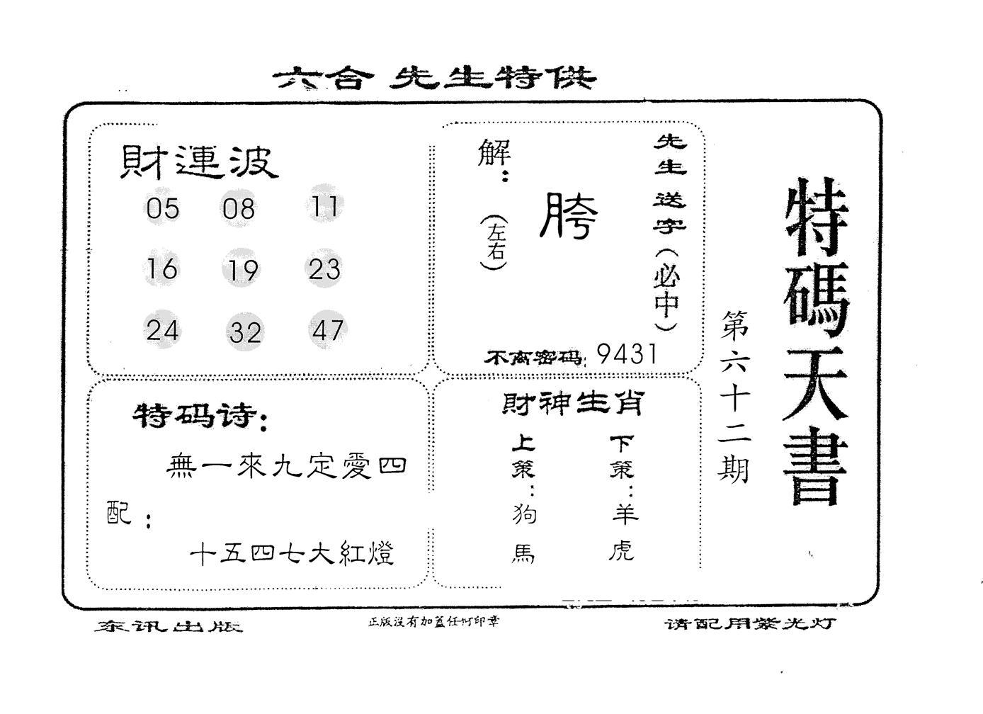 062期老版特码天书(黑白)