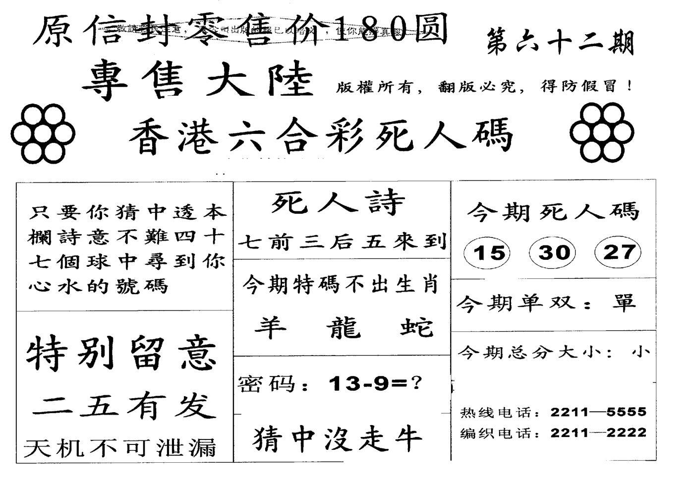 062期180圆死人码(黑白)