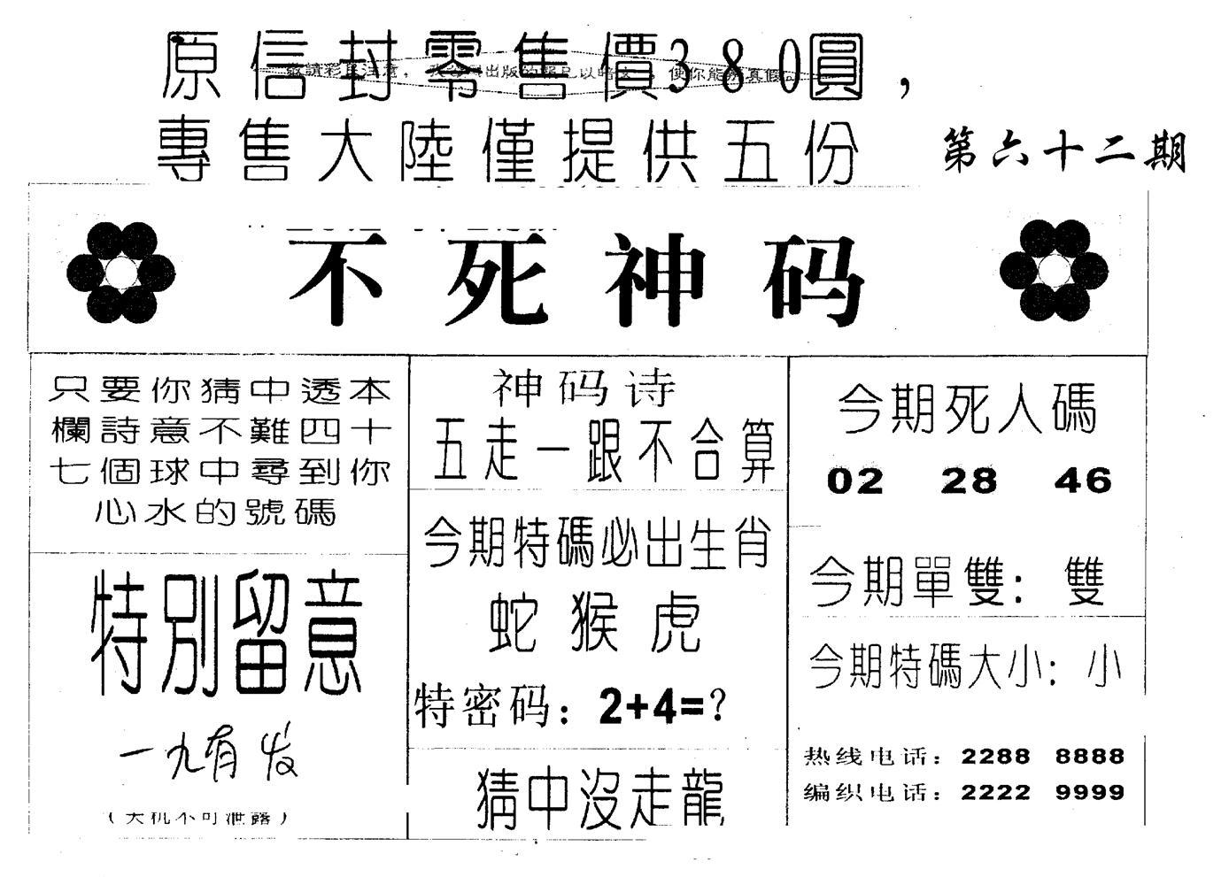 062期380圆死人码(黑白)