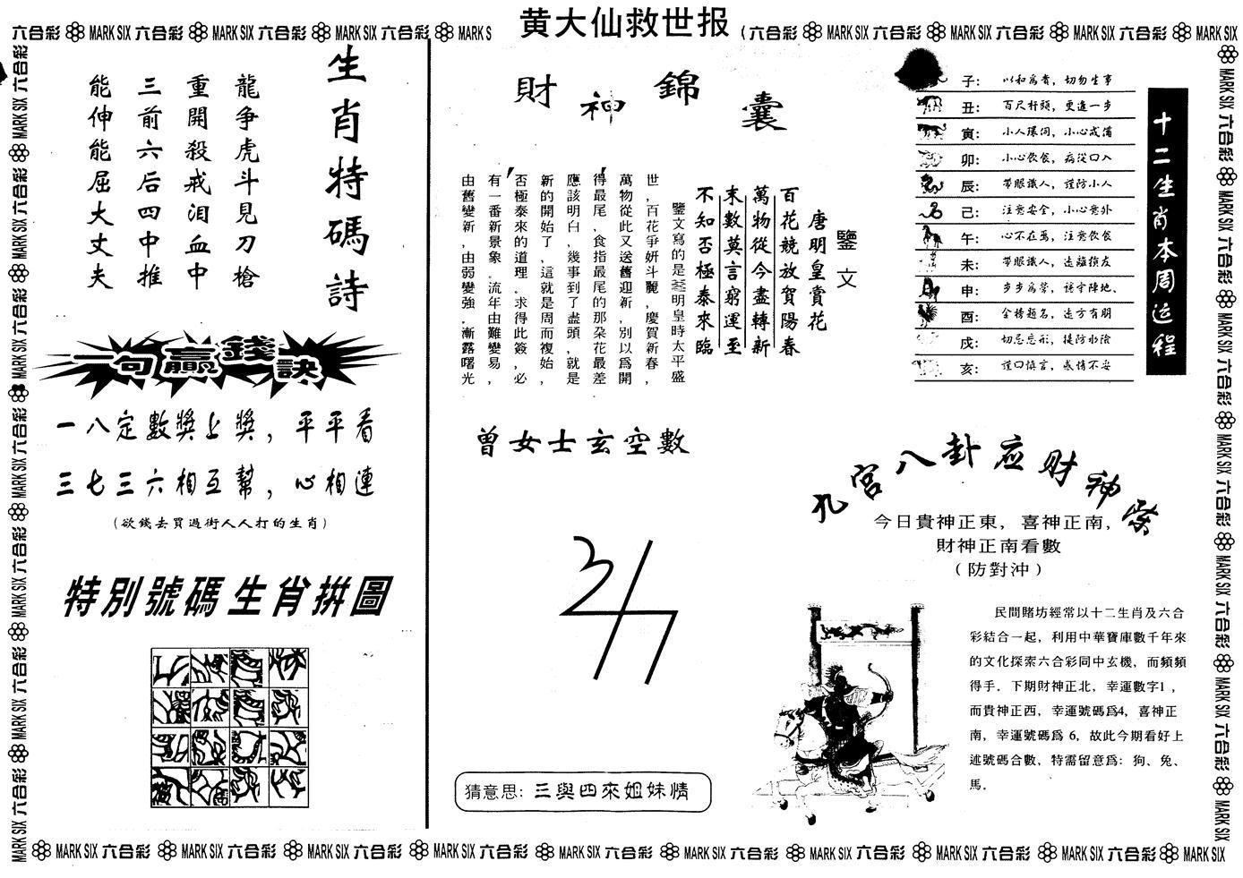 062期另版黄大仙救世B(黑白)
