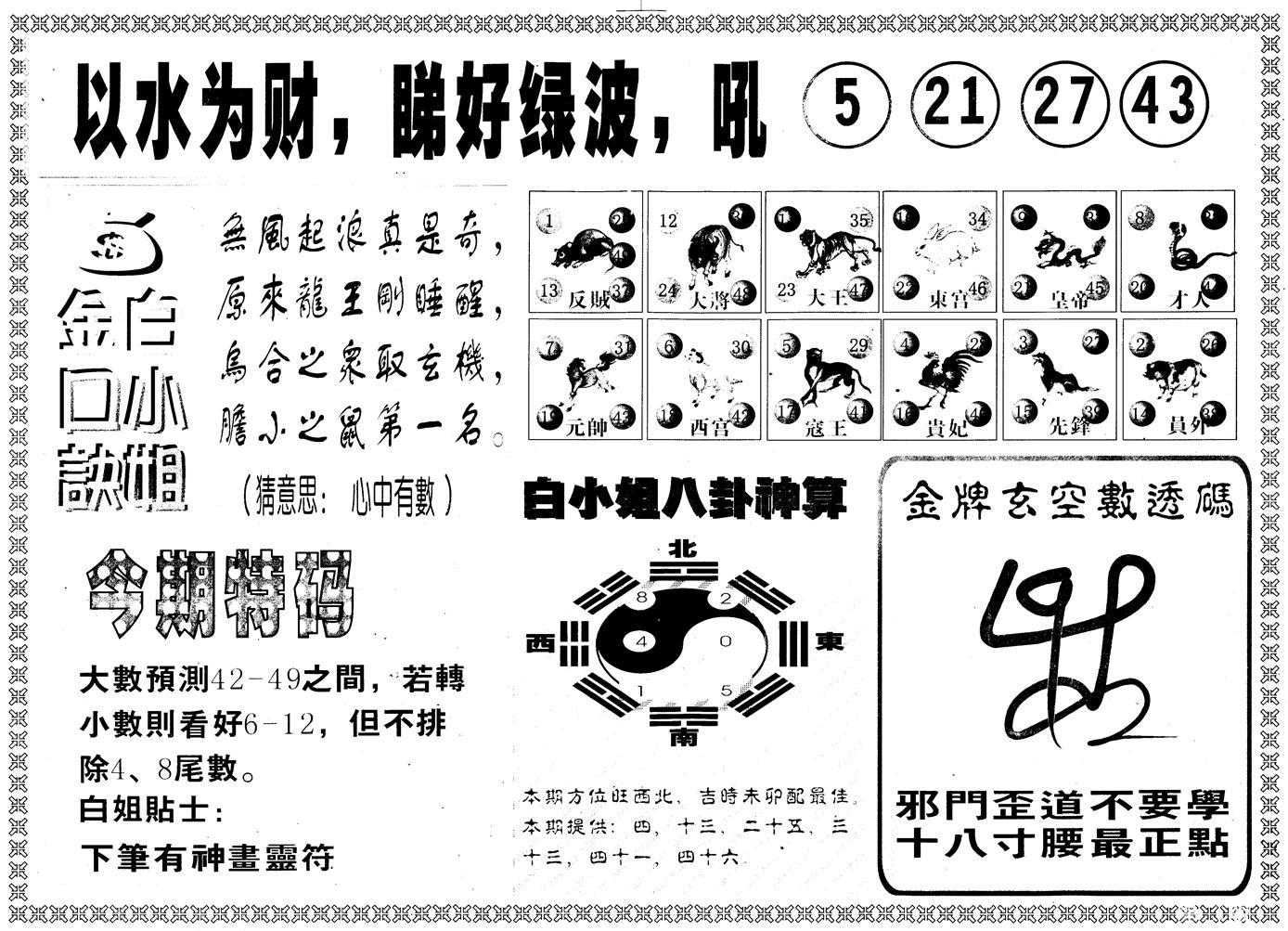 062期另版白姐内幕B(黑白)