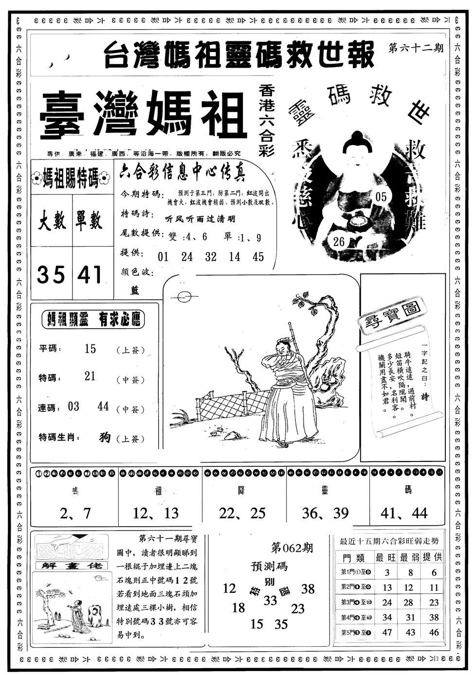 062期另版台湾妈祖灵码A(黑白)