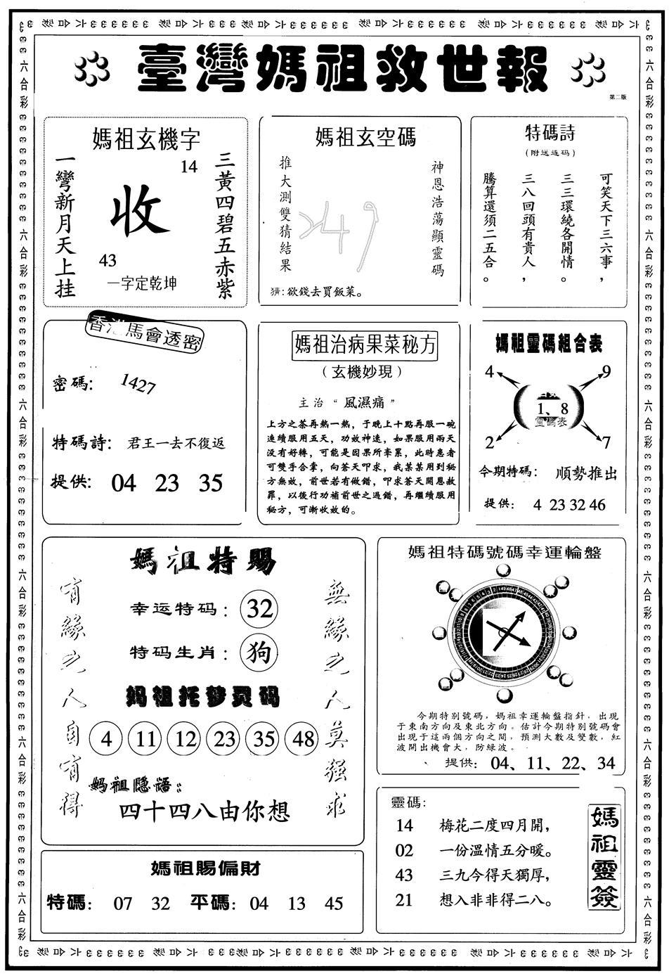 062期另版台湾妈祖灵码B(黑白)