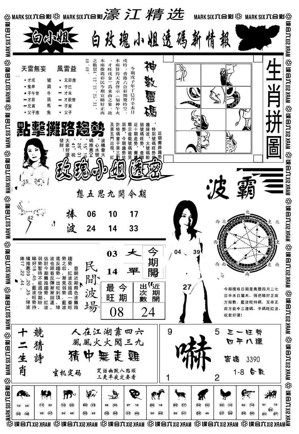 062期另濠江精选B(黑白)