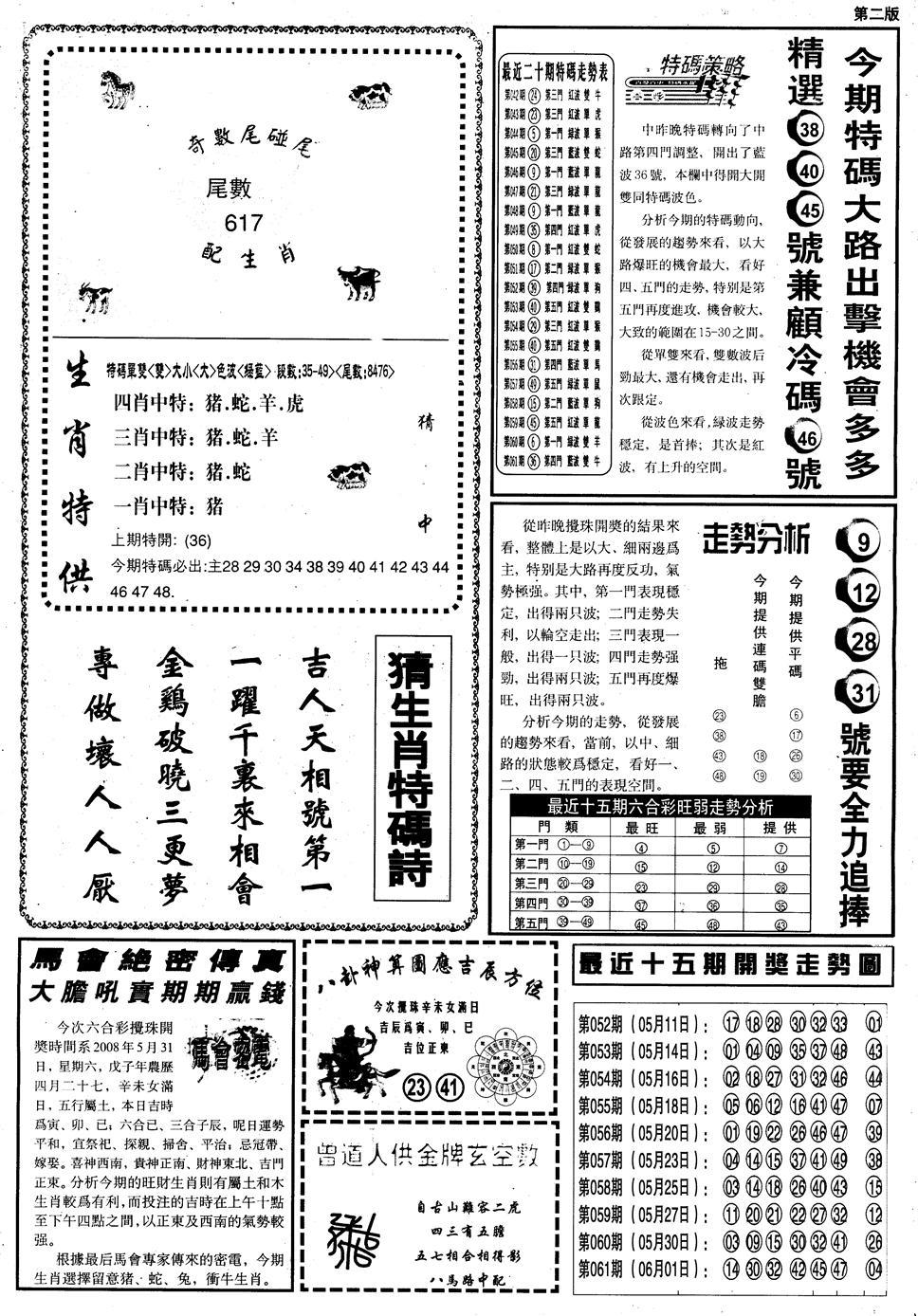062期另内幕消息B(黑白)