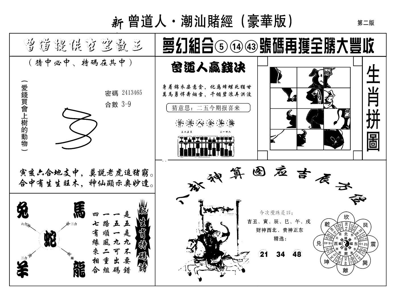 062期另潮汕赌经濠华版B(黑白)