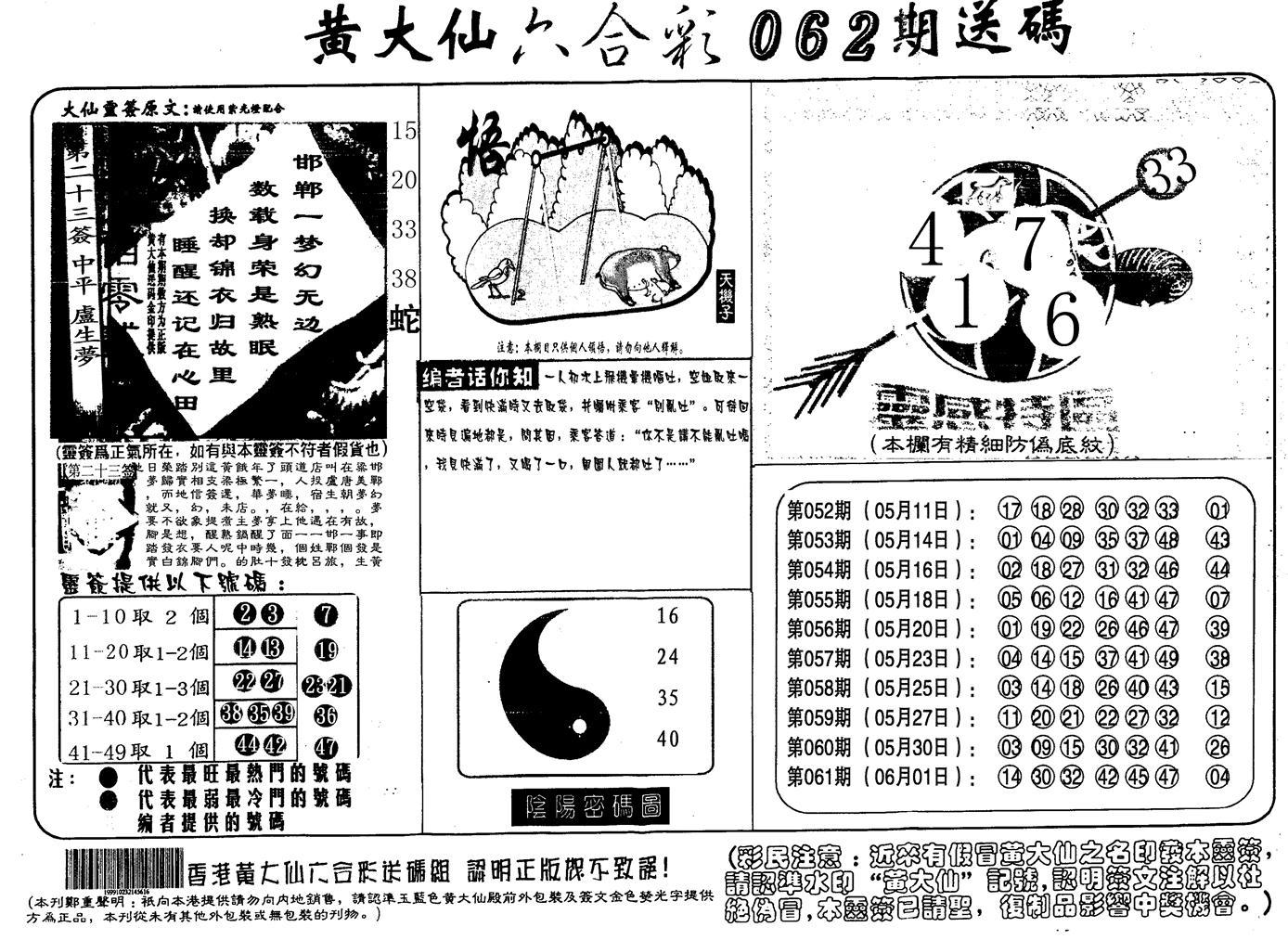 062期另版射箭图(黑白)