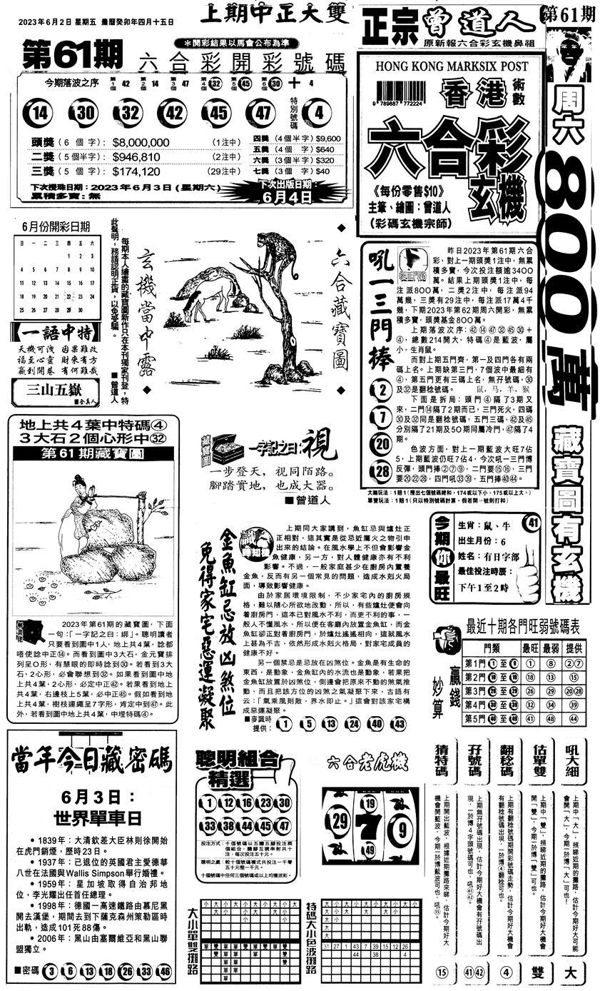 062期新报跑狗1(黑白)