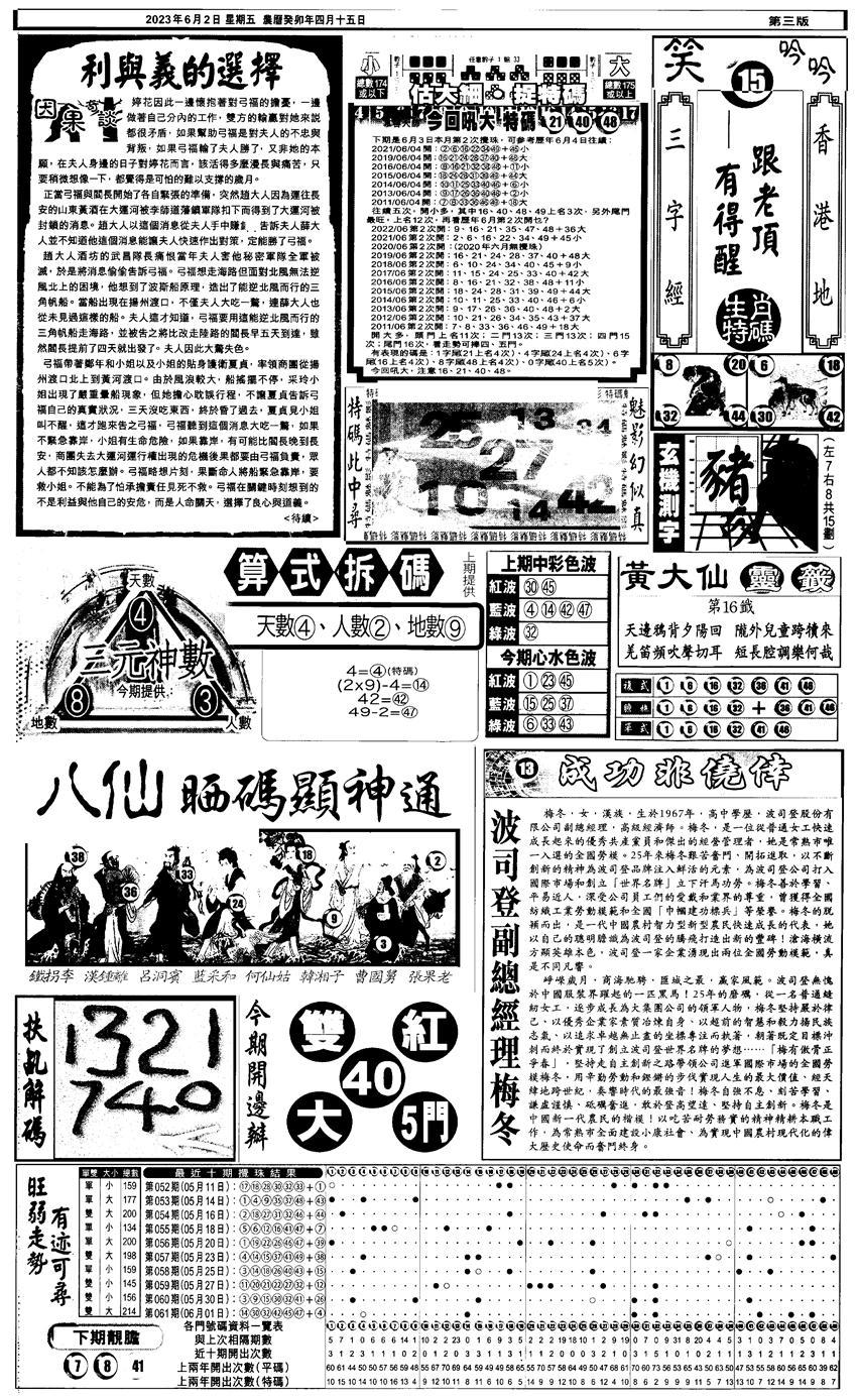 062期新报跑狗3(黑白)