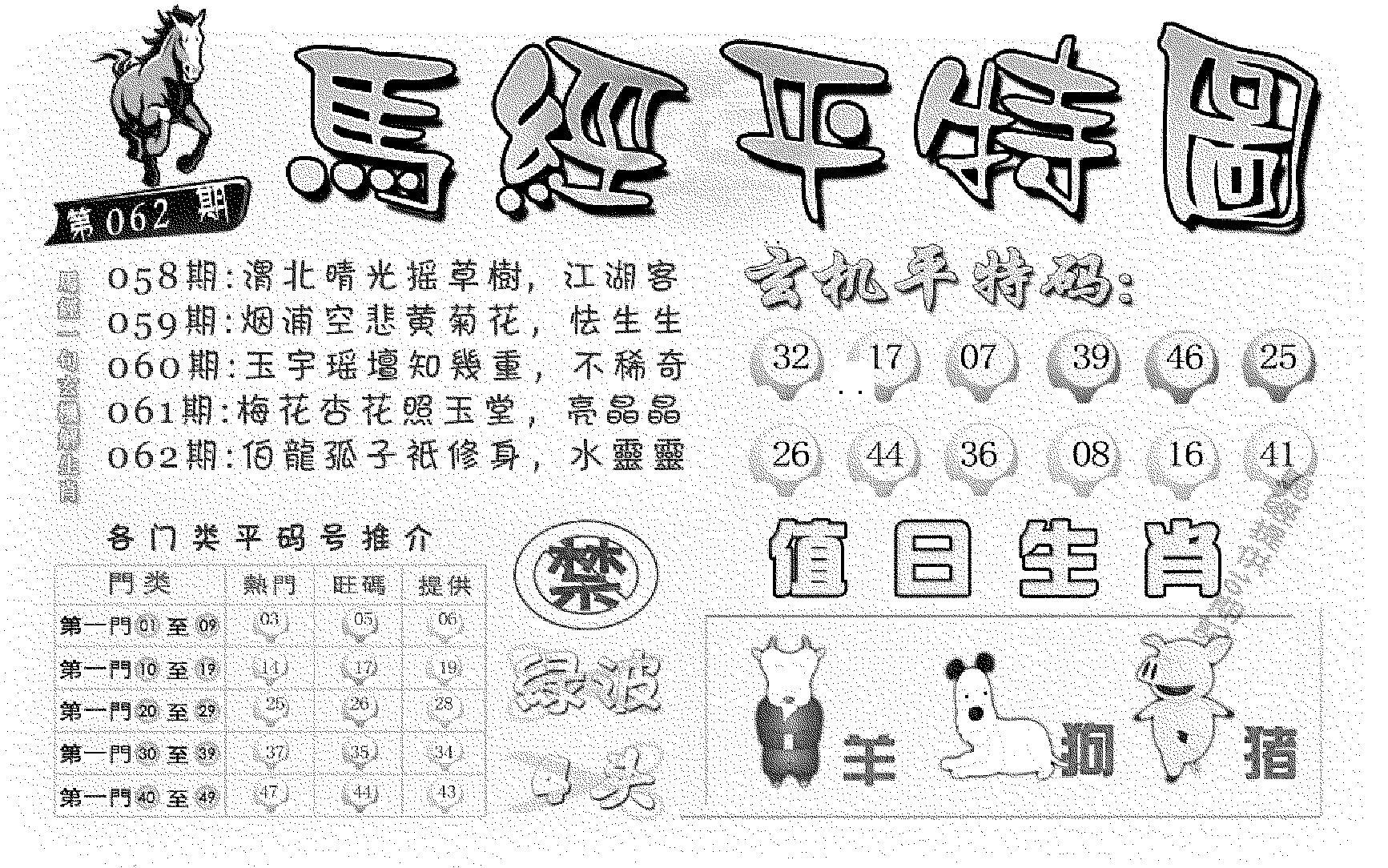 062期马经平特图(黑白)