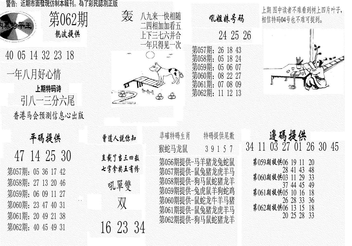 062期内幕特平王(黑白)