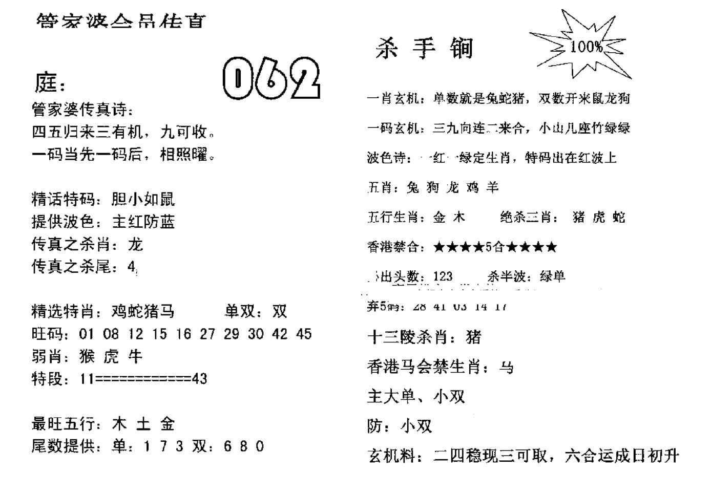 062期管家婆会员传真(黑白)