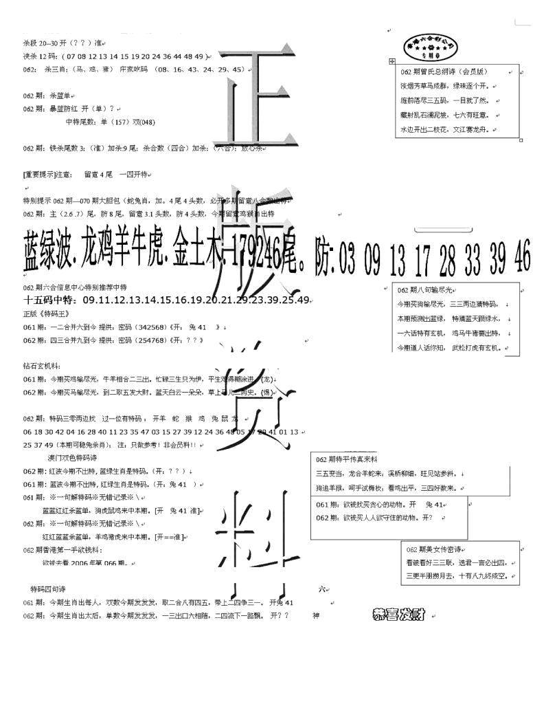 062期正版资料(黑白)