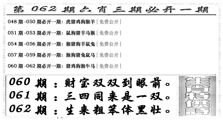 062期六合兴奋剂(黑白)