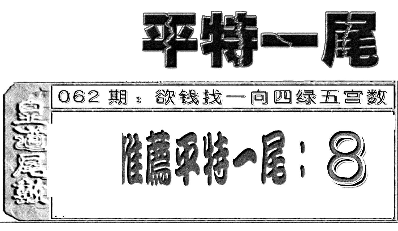 062期六合聚宝盆(黑白)