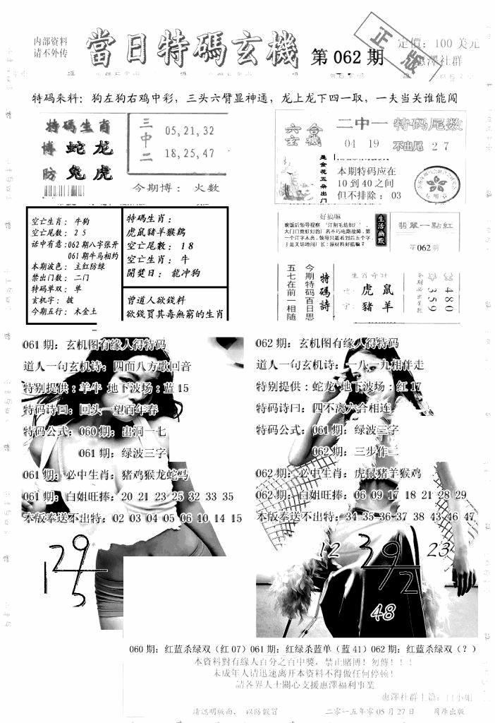 062期另当日特码玄机A版(黑白)
