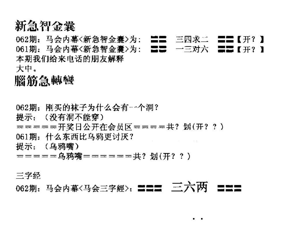 062期新急智金囊(黑白)