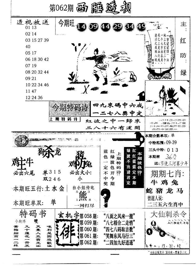 062期广东西陲透视(新报)(黑白)