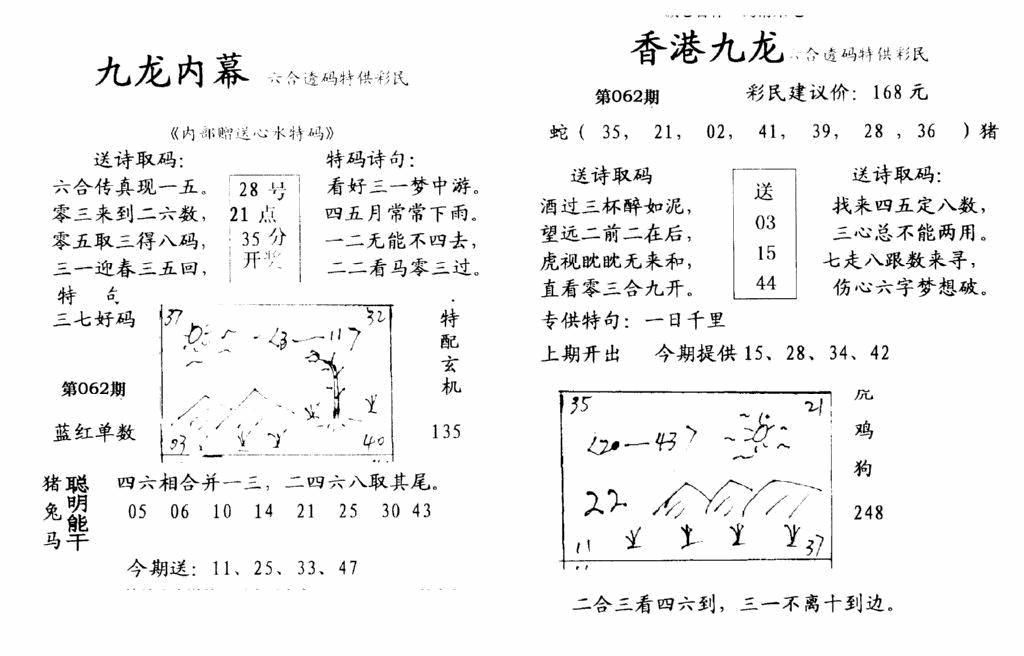 062期九龙内幕-开奖报(早图)(黑白)
