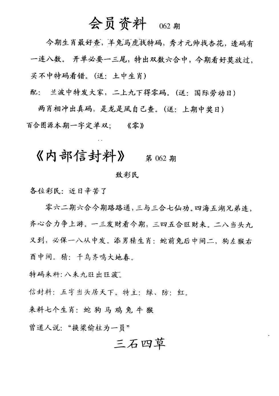 062期彩民信封料(早图)(黑白)