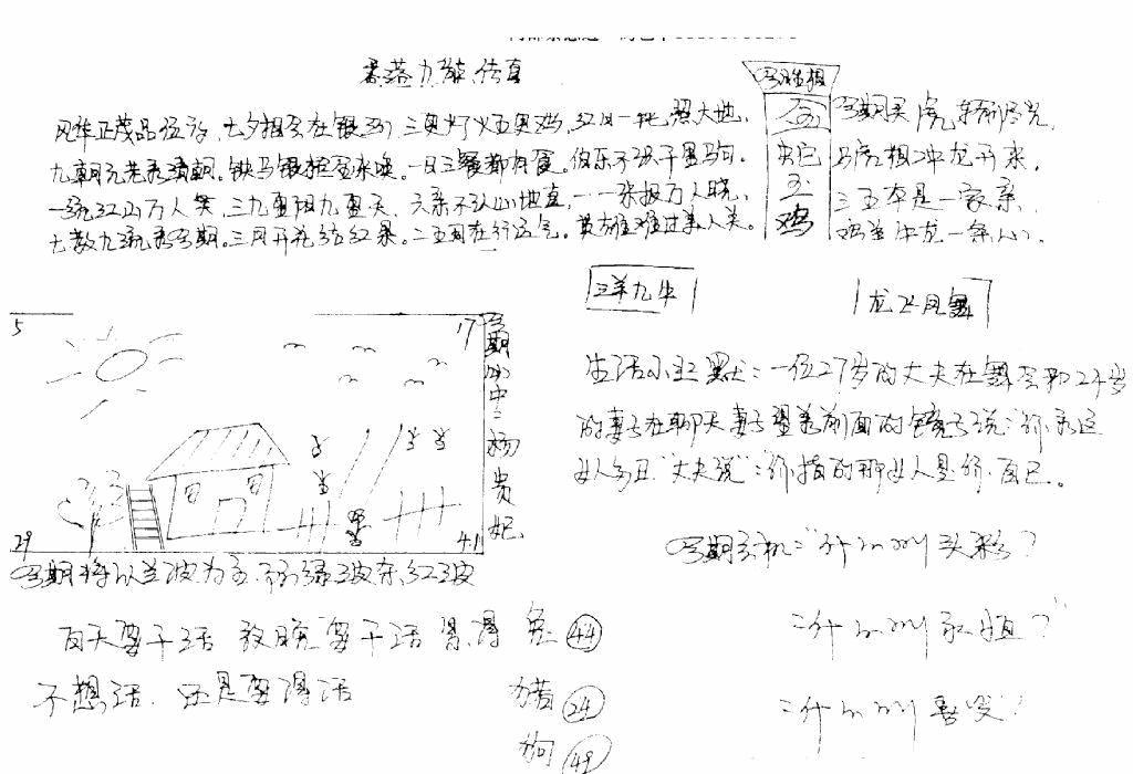 062期手写九龙内幕(早图)(黑白)