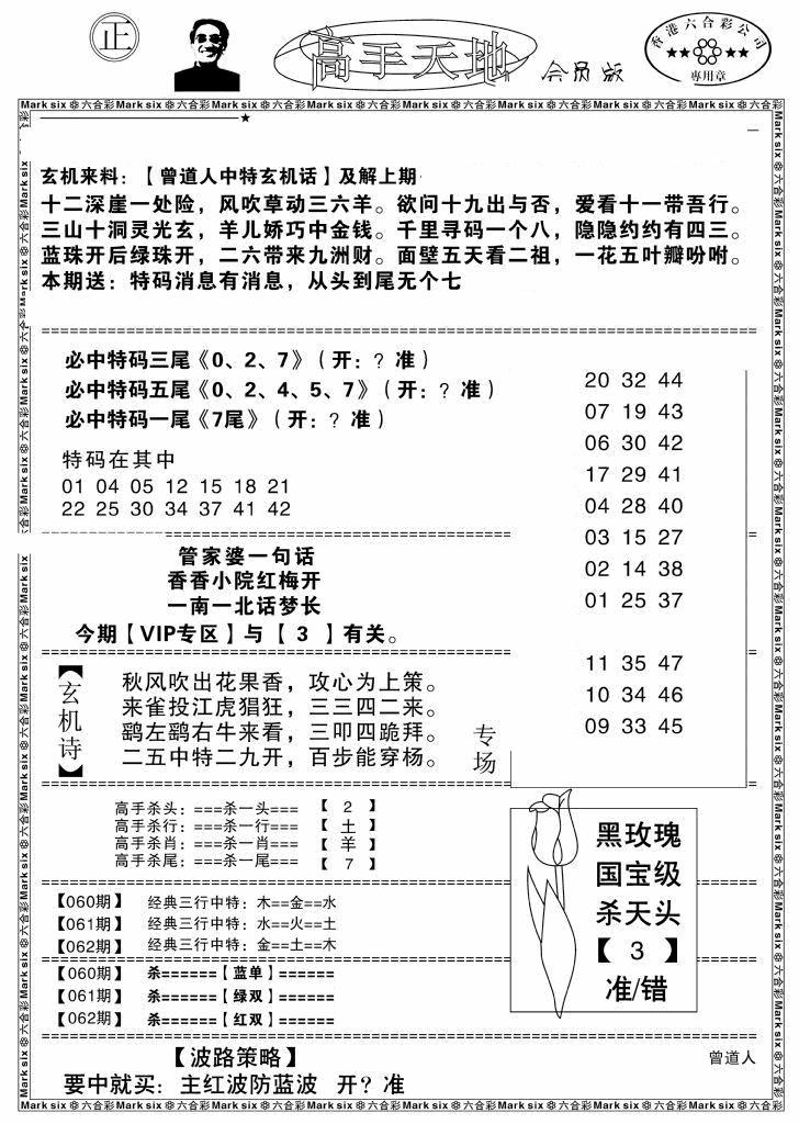 062期高手天地(黑白)