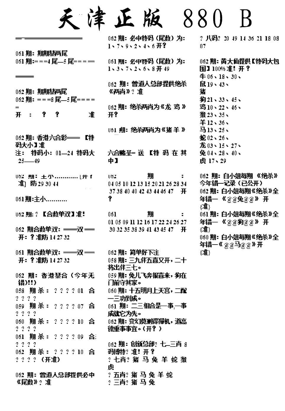 062期天津正版880B(黑白)