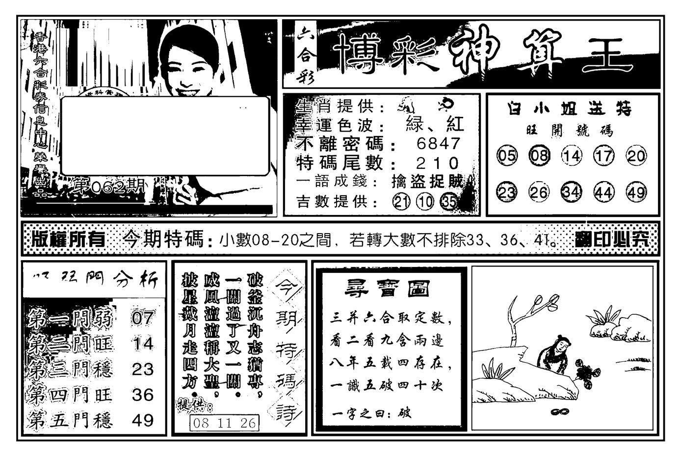 062期白小姐千算通(黑白)