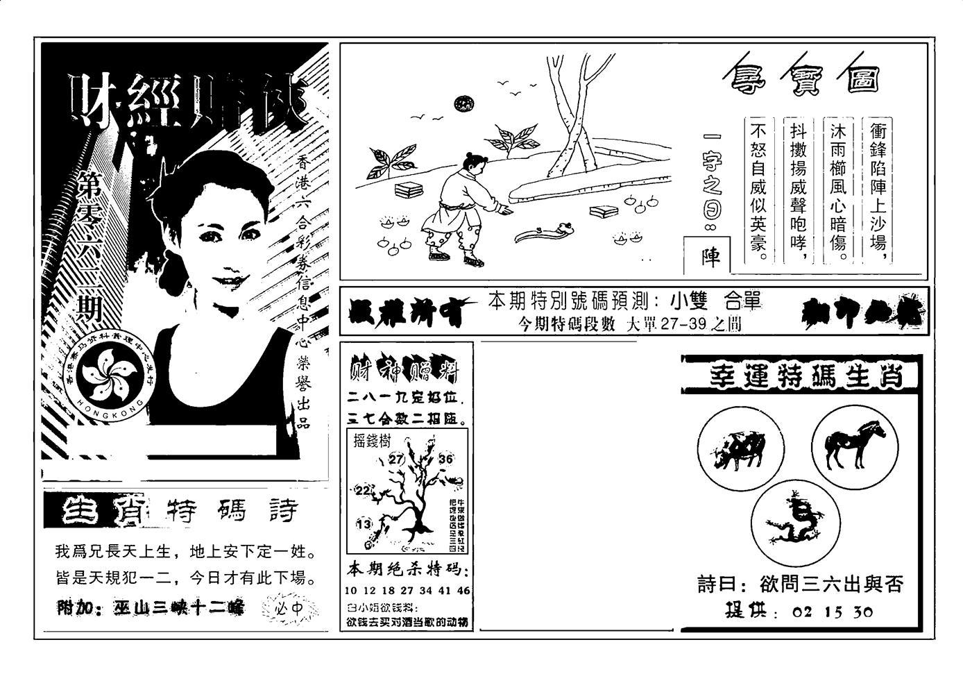 062期六合彩大三元(黑白)