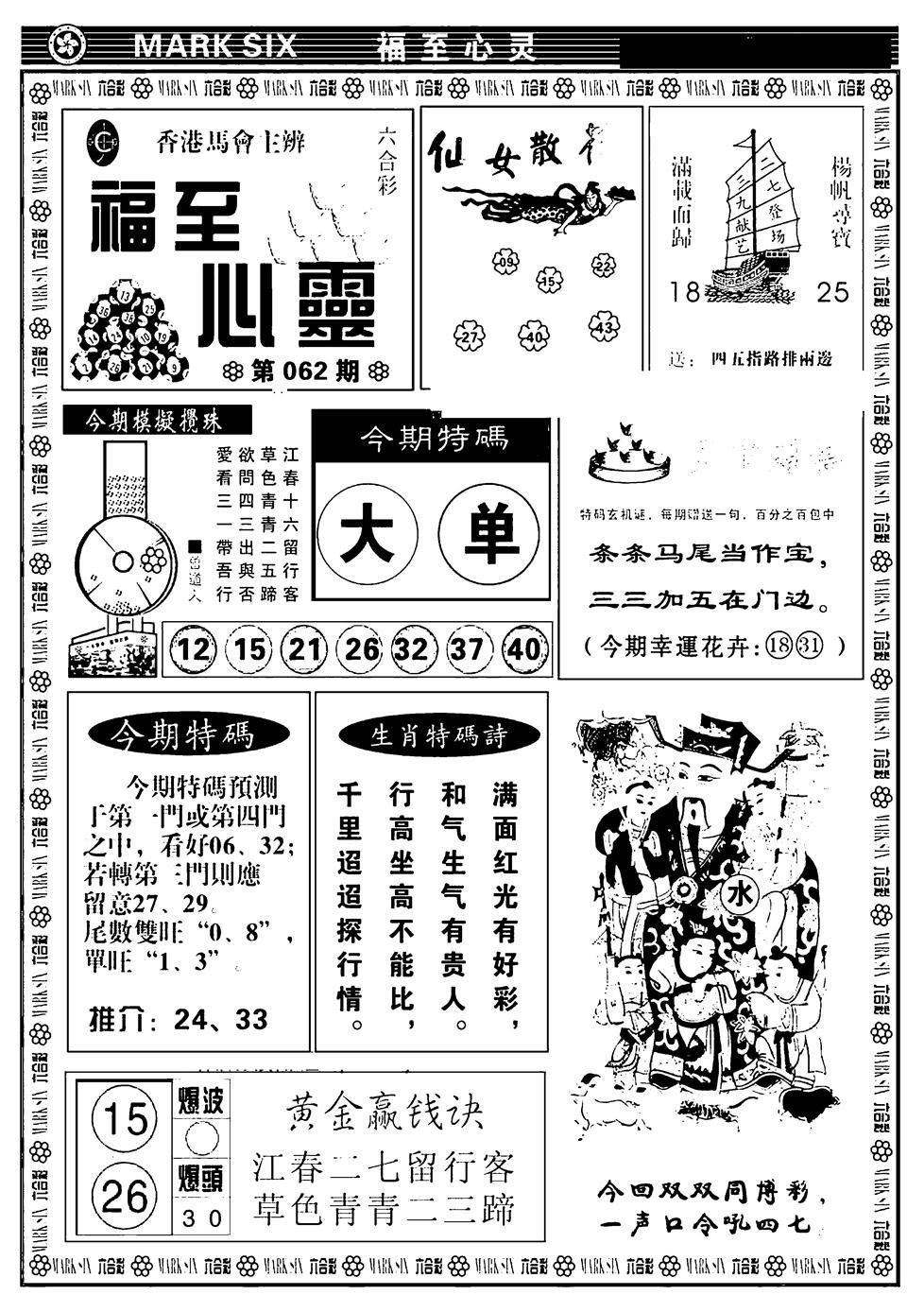 062期天津报(黑白)