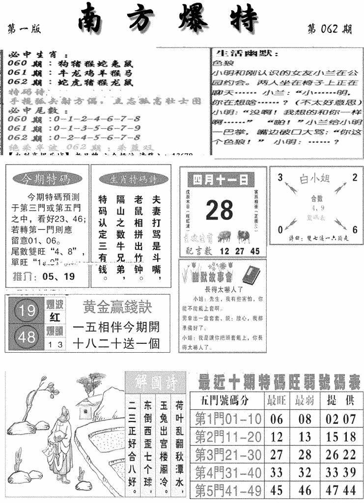 062期南方爆特A(黑白)