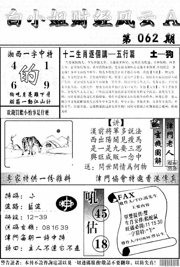 062期白小姐财经风云A(黑白)