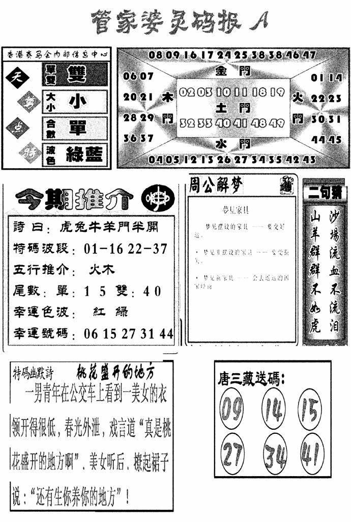 062期管家婆灵码报A(黑白)