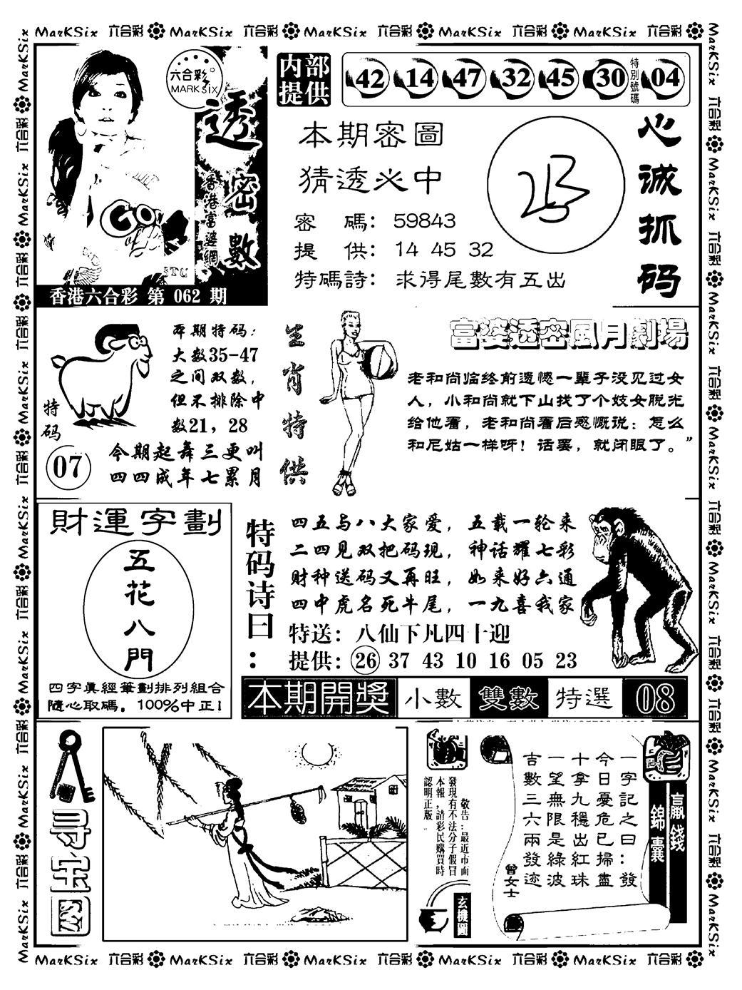 062期富婆透密数(黑白)