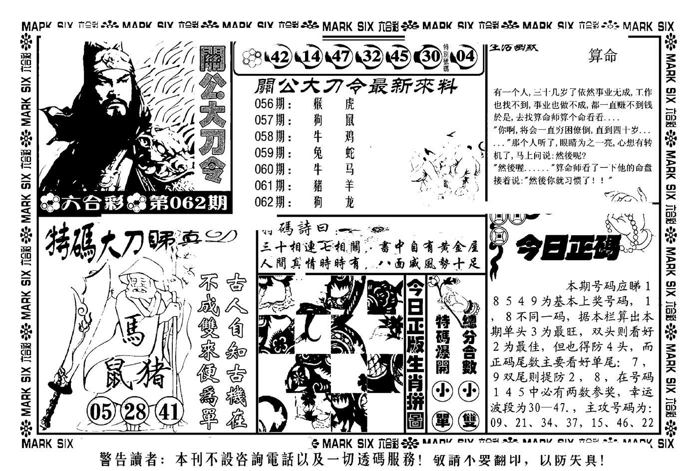 062期关公大刀令(黑白)