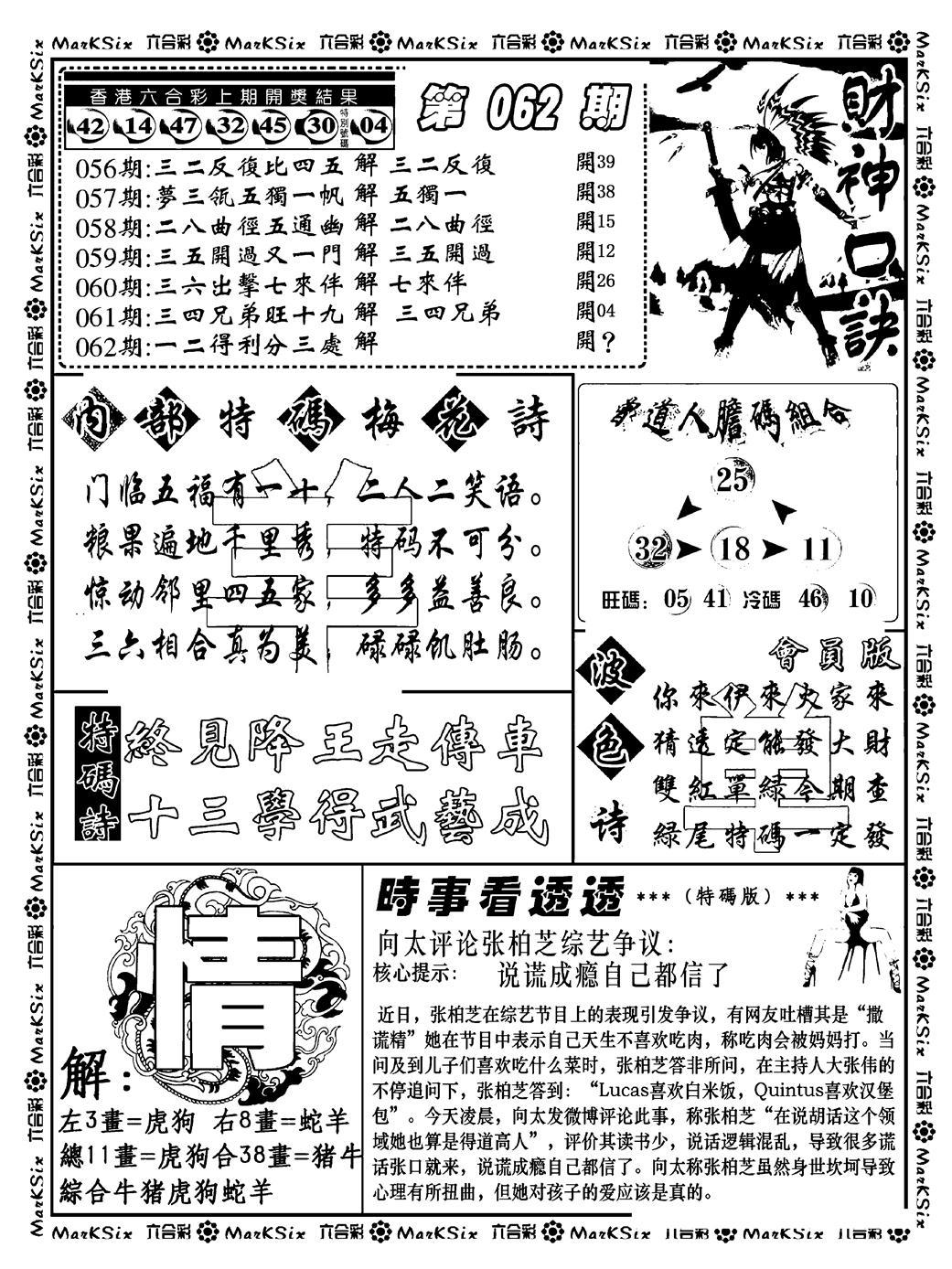 062期财神码报(黑白)