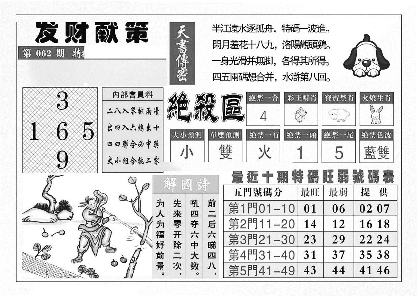062期发财献策(黑白)