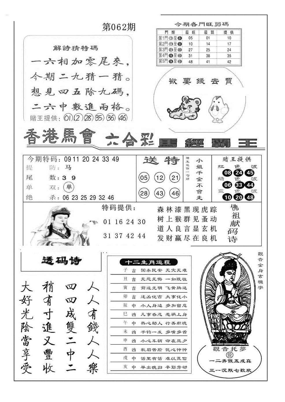 062期马经霸王(黑白)