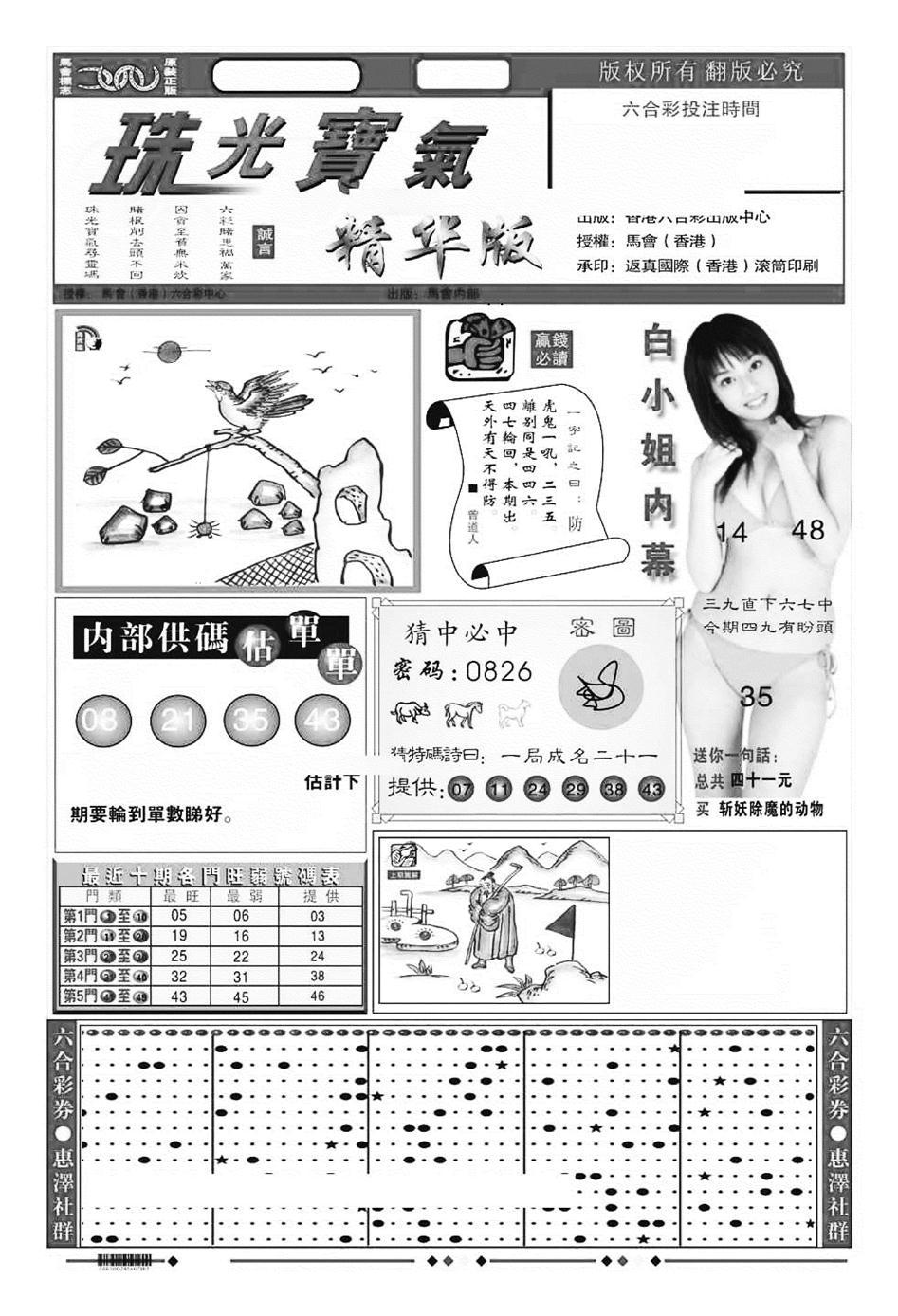 062期珠光宝气A(黑白)