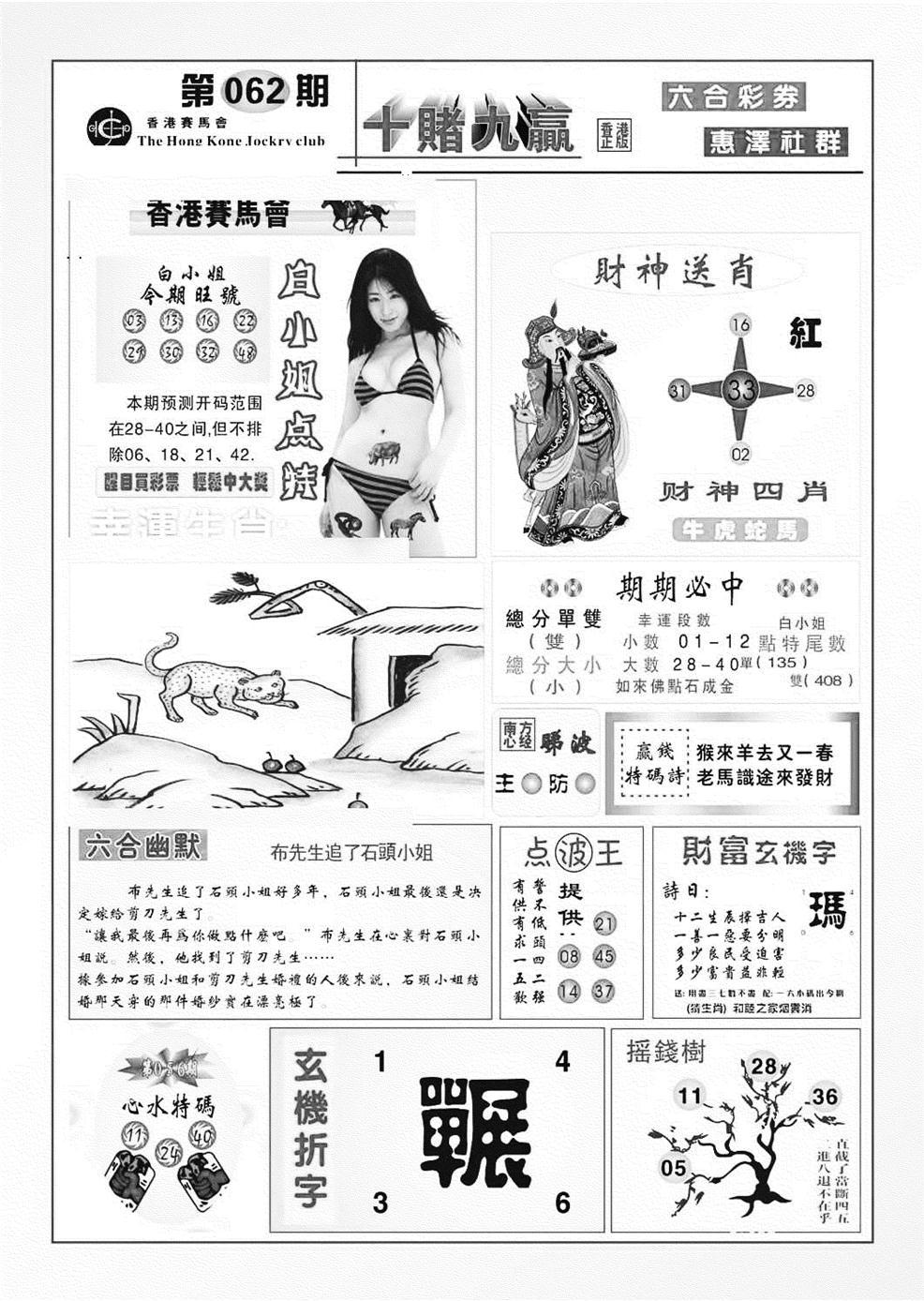 062期十赌九羸(黑白)