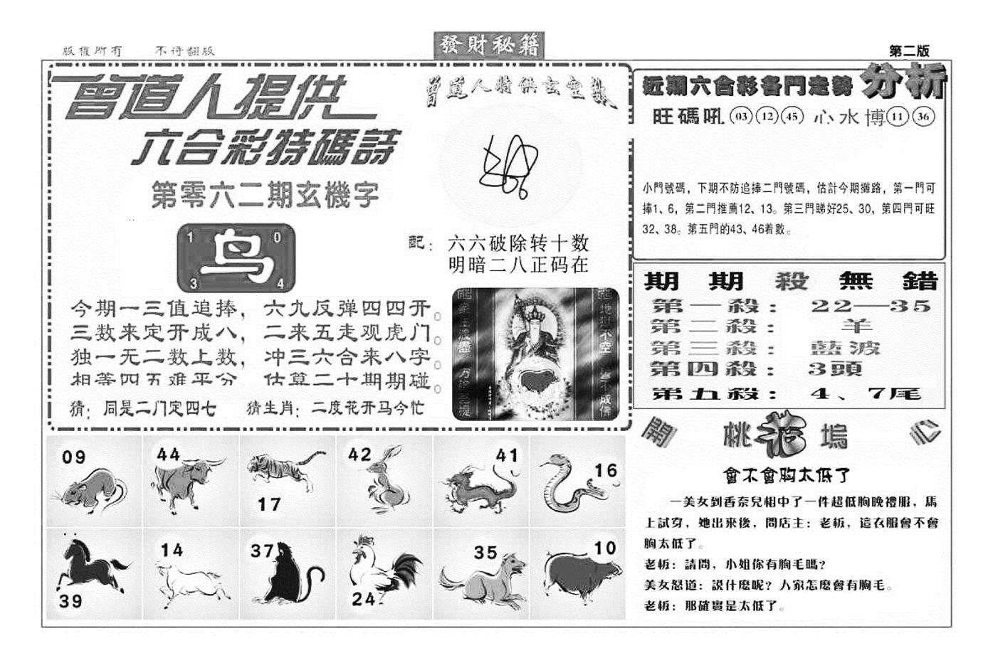 062期发财秘籍B(黑白)