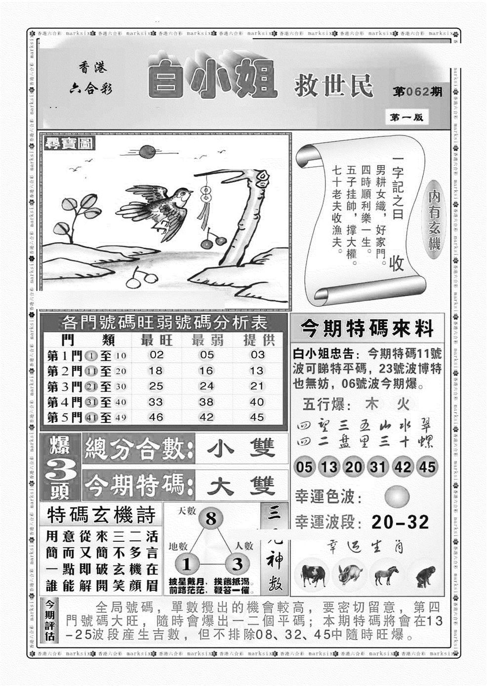 062期白小姐救世民A(黑白)