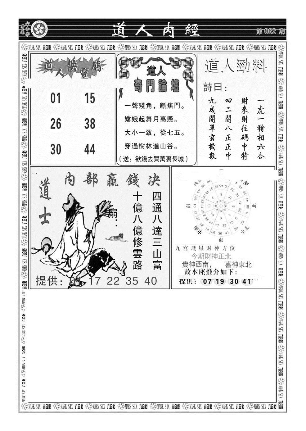 062期道人内经(黑白)