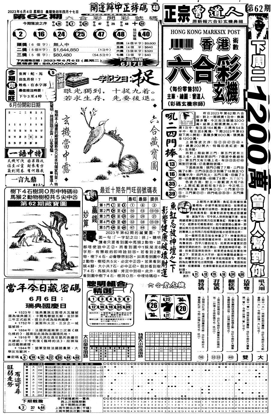 063期新报跑狗A(正面)(黑白)