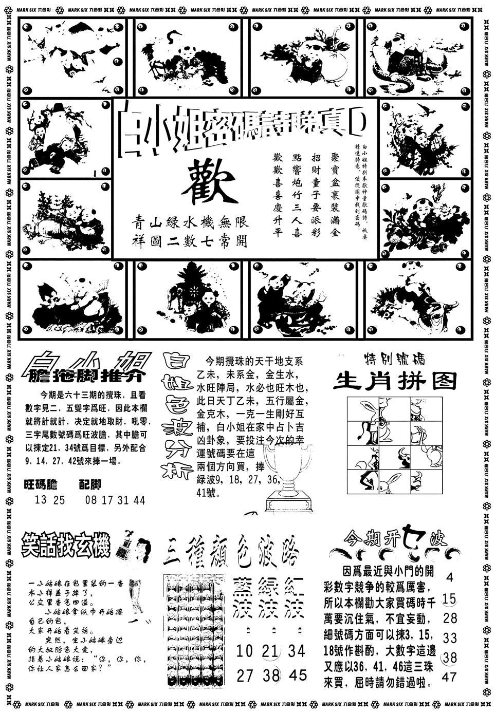 063期白小姐祺袍B(黑白)