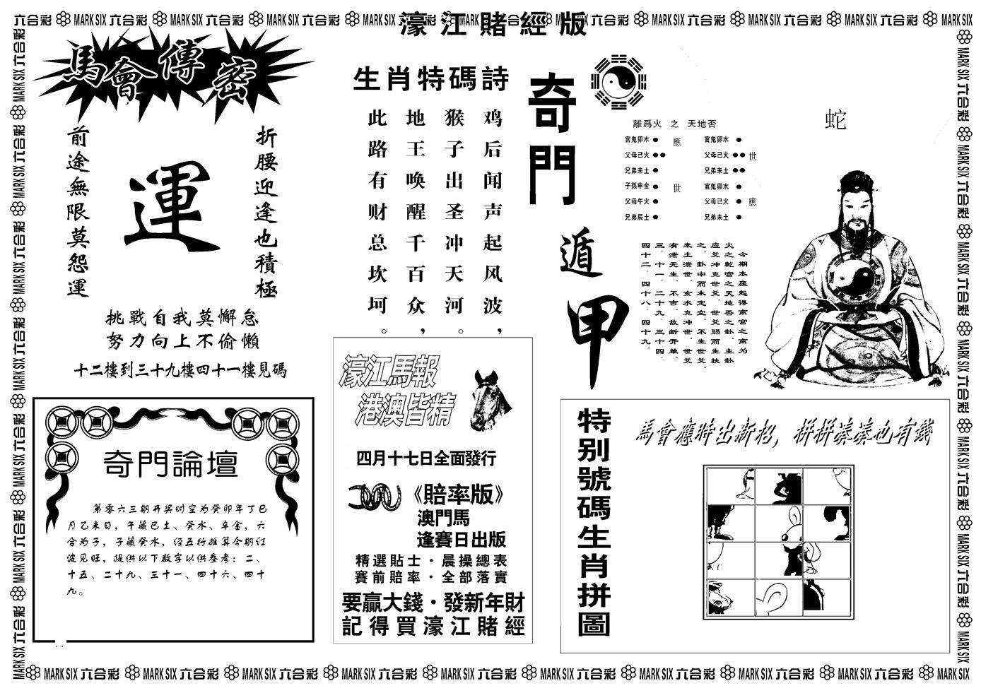 063期老濠江堵经B(黑白)