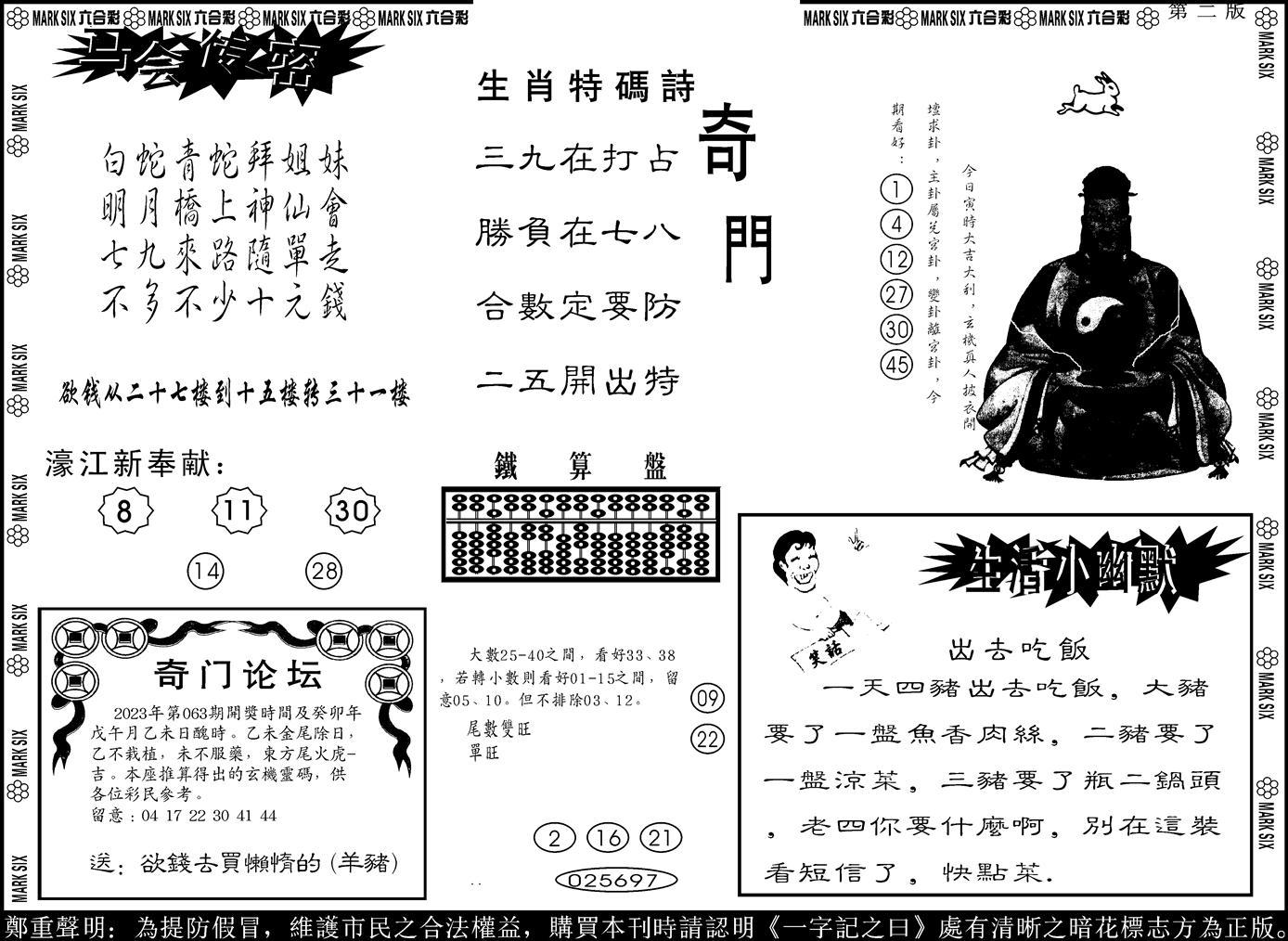 063期新濠江堵经B(黑白)