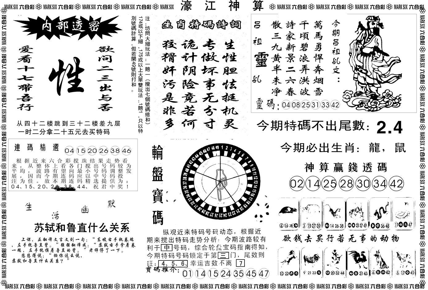 063期濠江神算B(黑白)