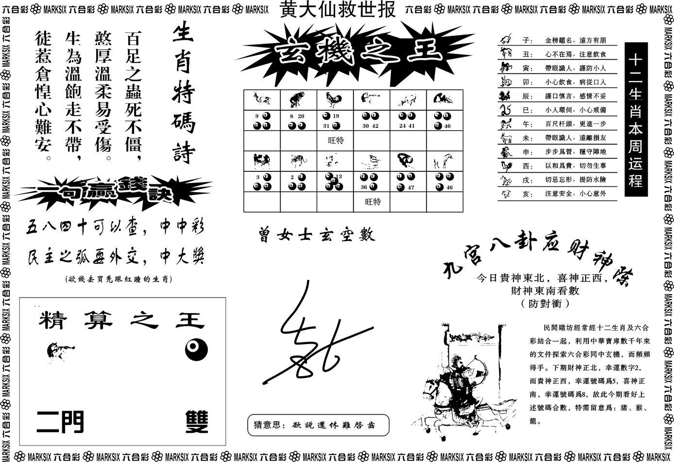063期黄大仙救世B(黑白)